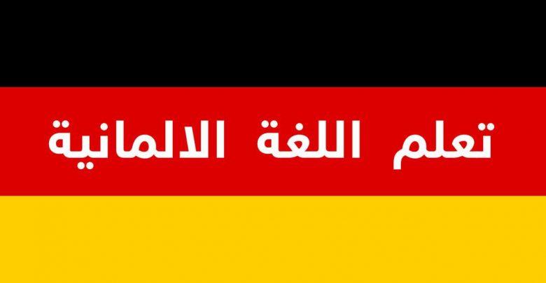 دورات تعليم اللغة الالمانية للطلاب